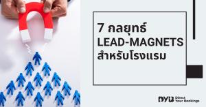 7 กลยุทธ์โรงแรม lead magnets