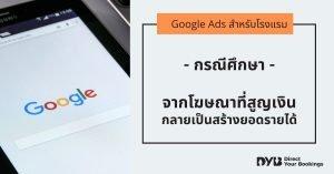 case study - google ads สำหรับโรงแรม